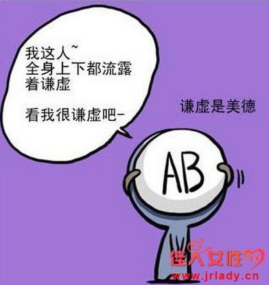 十二生肖AB型血人的性格优势