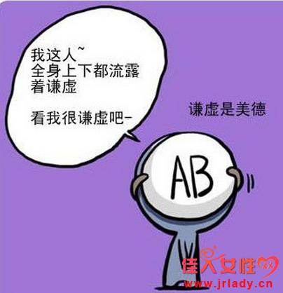 摩羯座AB型血人的性格特点