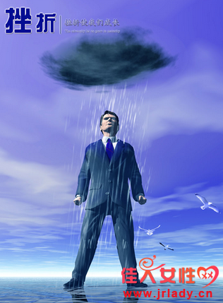 测挫折面前你的承受能力有多强?