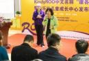 世界顶尖早教专家团助阵KindyROO重登中国