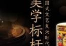民国时期上海永和实业公司和月里嫦娥经历过哪些大事?