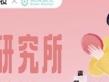 """优麦医生:百里挑医,战""""痘""""天团 第三届中国痤疮周在线火热""""接诊"""""""