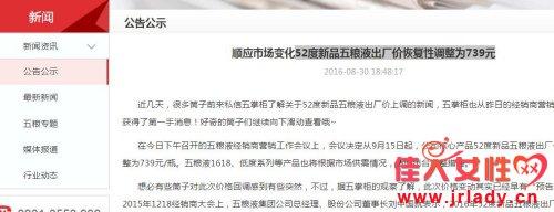 8月30日,五粮液在官网发布公告,宣布调整52度新品五粮液出厂价。