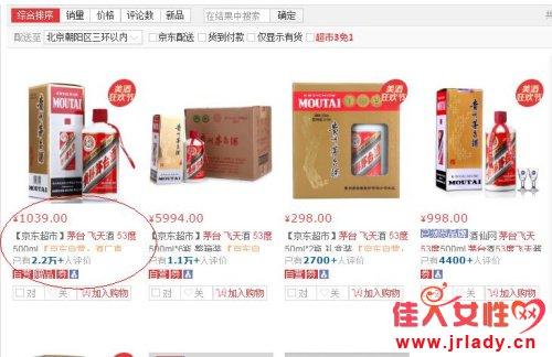 京东销售的53度茅台飞天酒每瓶价格突破了1000元。