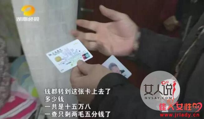 七旬老人遭诈骗 一生积蓄被诈骗佬洗劫一空