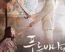韩剧《蓝色大海的传说》第3集预告分集剧情 全智贤跟着李敏镐去首尔