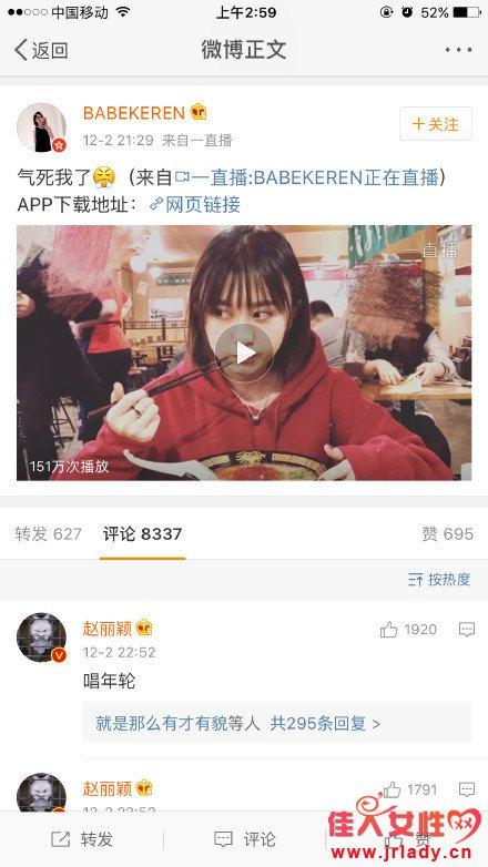 12月2日,赵丽颖在闺蜜李盼直播时与其积极互动,还反复要求其演唱电视剧《花千骨》主题曲《年轮》,多次点歌却频频被无视。