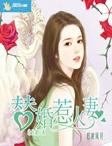 楚瑜陆舒年的小说在线阅读 替婚惹火妻老公饶了我楚瑜陆舒年的小说txt全集电子书下载