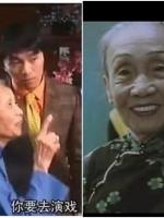 她是周星驰御用阿婆 67岁出道如今94岁仍未婚(图)