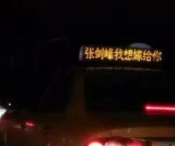 女孩包出租车求婚花费上万 满大街都是:张剑峰我想嫁给你