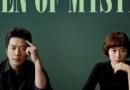 推理的女王中文预告片在线观看 推理的女王剧透剧情分集图文介绍
