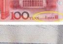 男子用放大镜看人民币吓出冷汗