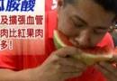 西瓜皮具有壮阳效果但吃多了也会引起尿频尿急