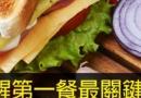 想要健康饮食作息该怎么安排