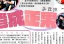 玄学家:王菲谢霆锋有机会修成正果 后年或结婚(图)