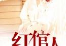 红倌人小说阅读全文 红倌人小说txt全集下载