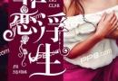 罪恋浮生陆惊鸿小说在线阅读 罪恋浮生陆惊鸿百度云txt下载