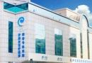 天津伊美尔医院怎么样成为医美业界榜样