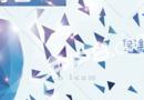 南京同仁堂一代女皇 米乐儿团介绍 南京同仁堂一代女皇 米乐儿团招商app