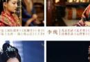2017年四小花旦发型对比图片 徐璐毛晓彤李纯李沁谁美
