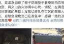 黄晓明爱心基金送物资到四川茂县灾区 紧急拨款30万帮助灾民(图)