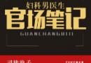 妇科男医生官场笔记小说免费阅读 主人公赵梦蕾冯笑小说百度云TXT全文下载