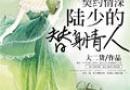 契约情深陆少的替身情人小说在线阅读|苏浅浅陆溪白小说最新章节结局阅读