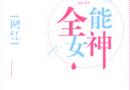 全能女神网红by自捅千刀免费阅读 全能女神网红微盘txt完整下载