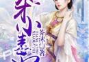 天才小毒妃第二部小说在哪阅读全文 天才小毒妃第二部小说最新章节列表