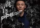 李荣浩2017新歌《就这样》【MV】视频 《就这样》MP3免费下载