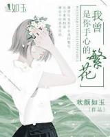 乔佳音陆凌宇小说结局在哪可以看到 乔佳音陆凌宇小说叫什么书名