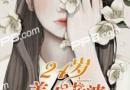 24岁美女老婆小说全文免费阅读 24岁美女老婆百度云txt全集下载
