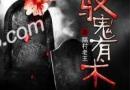 驭鬼有术by隔村老王最新章节 驭鬼有术百度云txt全集下载