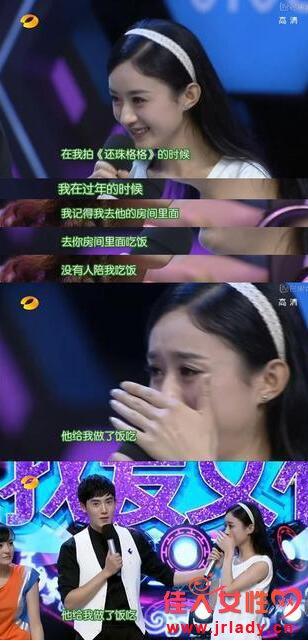 赵丽颖节目上失控落泪 竟因这个男人做的年夜饭