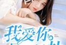 女主莫小阮男主苏哲宇是哪部小说的主人公呢?我爱你是一场劫小说最新章节列表