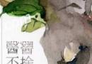 医医不舍姜小饼干免费阅读全文 医医不舍姜小饼干txt电子书下载