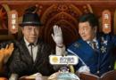 饭局的诱惑2蔡康永惊喜加盟 取代马东担任法官