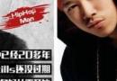 中国有嘻哈欧阳靖老婆是谁 欧阳靖家庭背景资料