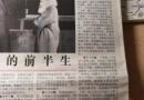 《我的前半生》大结局曝光:贺涵表白爱上子君 唐晶愤怒曝光两人