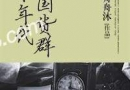 八十年代国货群舟舟沐在线阅读全集 八十年代国货群乐文txt电子书下载