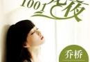 婚宠1001夜小说大结局 婚宠1001夜txt完整版微网盘下载