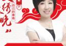 对话纹绣春晚组委会主席王雁: 一切, 只为让女