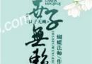 世子无赖小说免费阅读全集 免费小说沈嘉禾裴懿在线阅读