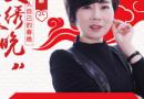 纹绣春晚组委会主席王爱杰:我为纹绣代言 为纹