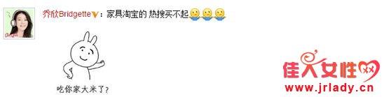 乔欣豪华卧室上热搜被批 微博配图怒怼:吃你家大米了?