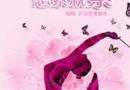 """【缩阴秘籍】露卡菲娅全球首款""""会呼吸的缩阴"""