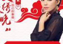 纹绣春晚组委会主席胡欣 :用心做到真正服务广