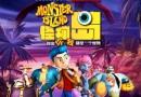 怪物岛动画电影什么时候上映 电影怪物岛评价怎么样好看吗