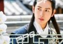 王在相爱OST《My Heart》MV高清在线看 王在相爱OST《My Heart》歌词中文翻译一览