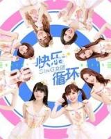 S.I.N.G 女团快乐循环MP3音源试听 快乐循环完整版歌词LRC下载